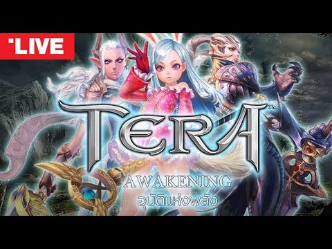 OS สดๆ : TERA Online พร้อมเสียงไทย คือดี!!