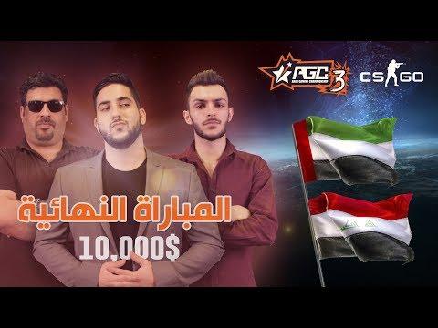 اليوم الأخير للحدث الرئيسي | النهائيات الجزء الثاني | AGC 3 - CSGO