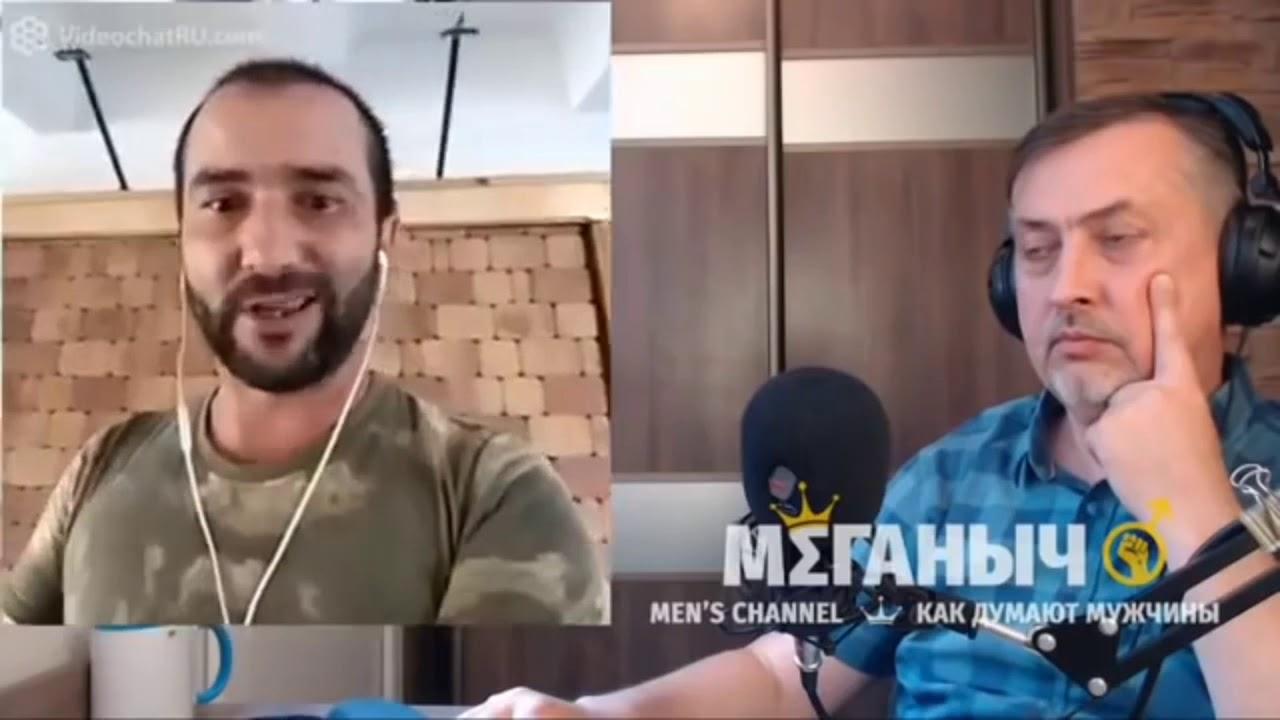 МЕГАНЫЧ: Разговор с чеченцем о традициях