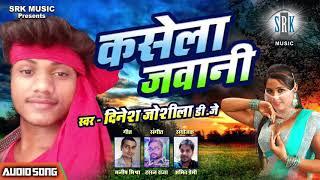 Kasela Jawani | Dinesh Joshila | Superhit Bhojpuri Song
