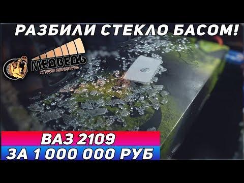 """видео: ВАЗ 2109 """"Девятка за Миллион"""" Часть 2 - Разбили стекло басом!"""