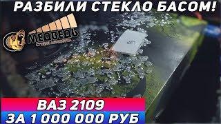 """ВАЗ 2109 """"Девятка за Миллион"""" Часть 2 - Разбили стекло басом!"""