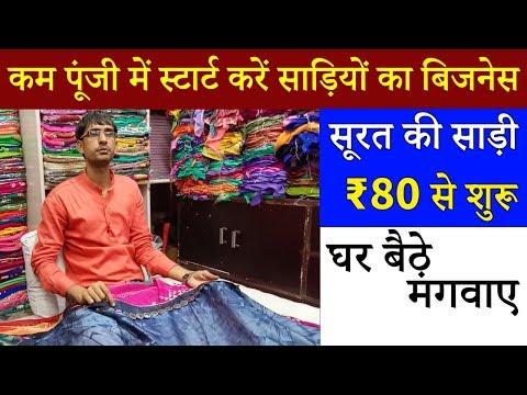 साड़ी ख़रीदे सीधा सूरत के मनुफक्चरर्स से | Surat Saree Textile Market | Saree Wholesale market surat