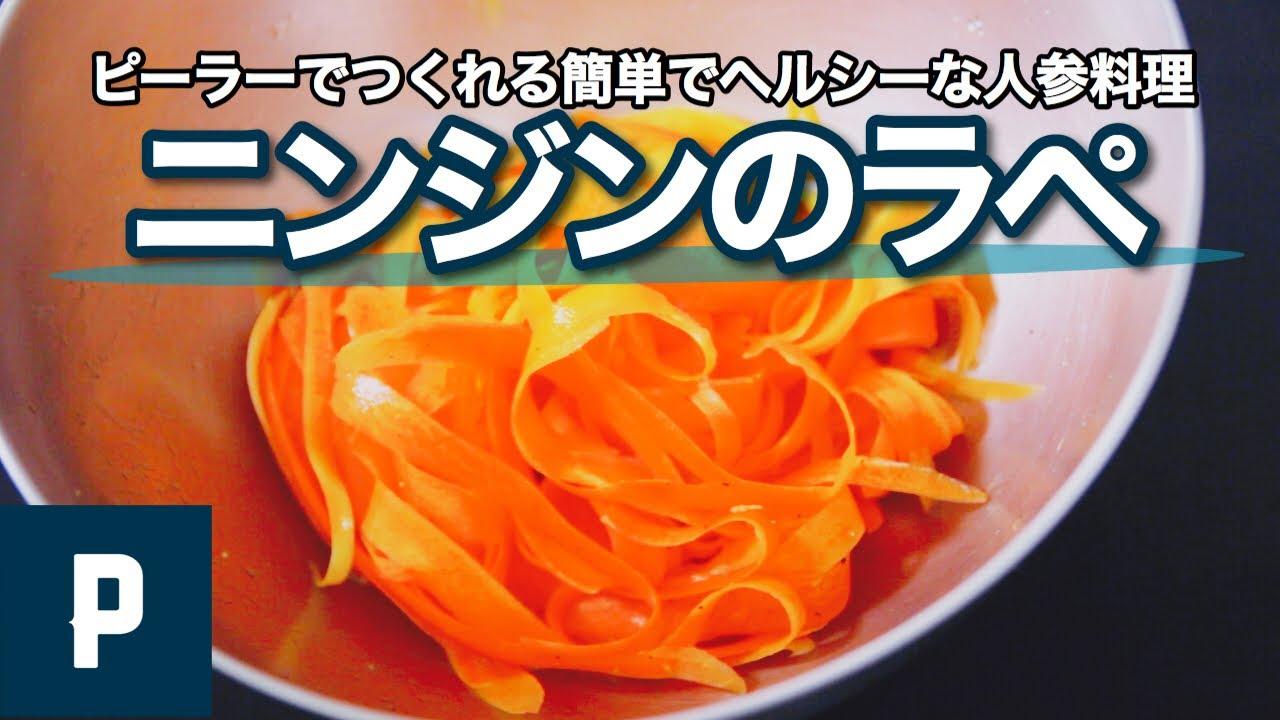 人参 料理 レシピ