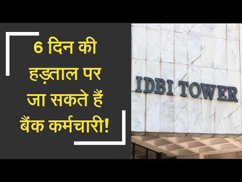 IDBI employees threaten strike   हड़ताल पर जा सकते हैं इस सरकारी बैंक के कर्मचारी