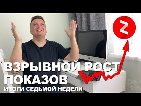 Итоги 7 недели в Яндекс Дзен. Взрывной рост показов. Рост дохода. Мои мысли о развитии платформы