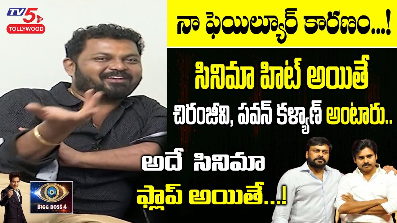 Download Surya Kiran Comments on his Failure Movies | Chiranjeevi Pawan Kalyan | Bigg Boss 4 Telugu | TV5