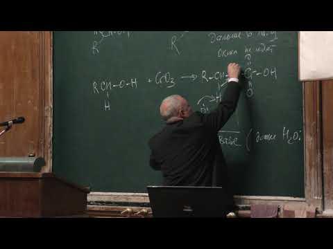 Лукашев Н. В. - Органическая химия. Часть 1 - Спирты