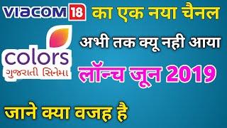 Colors Gujarati Cinema Vaicom 18 Launch A New Channel