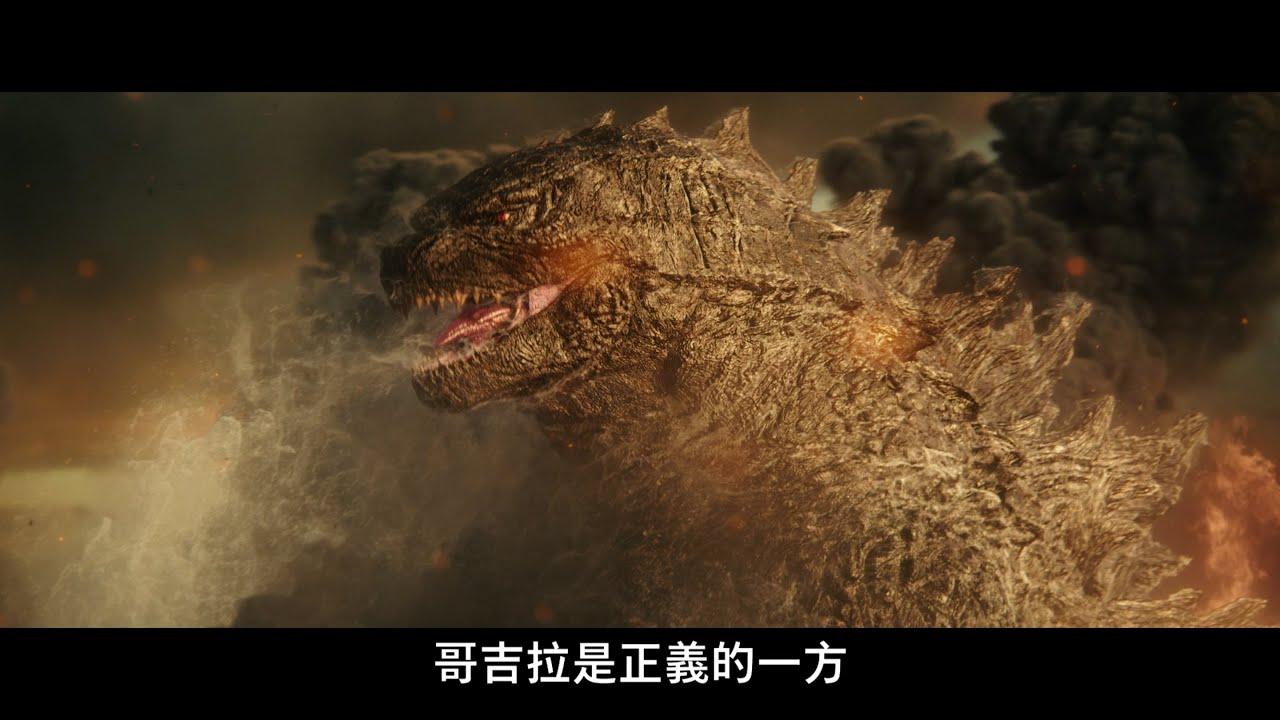 【哥吉拉大戰金剛】精彩幕後:哥吉拉攻擊事件