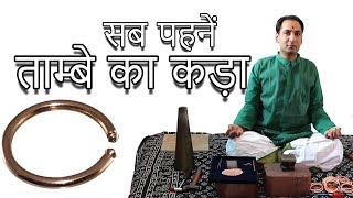 ताम्बे का कड़ा , जानिये ज्योतिषीय व आयुर्वेदिक महत्त्व , Pure Copper Bangle Benefits