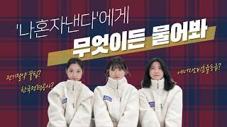 '나혼자낸다'에게 물어봐! | 한국전력공…