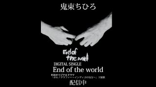 【公式】ドラマ『ポルノグラファー〜インディゴの気分〜』主題歌:鬼束ちひろ「End of the world」MV公開