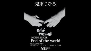 FODで配信中のドラマ『ポルノグラファー~インディゴの気分~』 主題歌...
