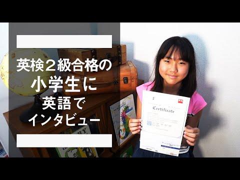 海外未経験で英語インタビューにチャレンジした小学生