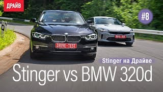 Kia Stinger vs BMW 320d // Driveru