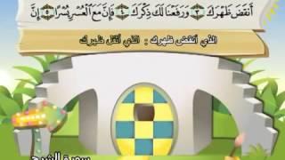 Sourate 94 ac-Charh (Moushaf Mou'allim pour enfants) الشرح