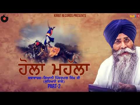 Giani Pinderpal Singh Ji - Hola Mohalla - Part-2 | Kirat Records