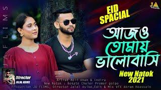 Ajo Tomay Valobasi | আজও তোমায় ভালোবাসি | New natok 2021 | Adif Khan | Intera Jahan | JA Films