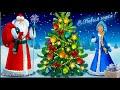ЕЛОЧКА песня Елочка елка лесной аромат Детские Новогодние песни mp3
