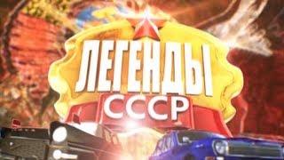 Легенды СССР - Советское кино