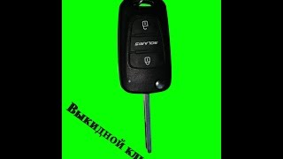 Выкидной ключ на Hyundai Solaris