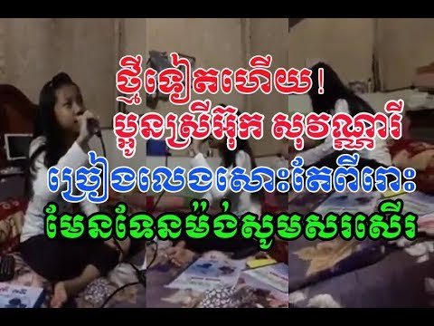 ទោះប្អូនស្រីច្រៀងធម្មតាក៏ពីរោះដែរ - អ៊ុក សុវណ្ណារី - ouk sovannary - khmer song -  sing karaoke