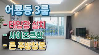 포천신축빌라 매매 어룡동 주방베란다 강마루 태양광설치 …