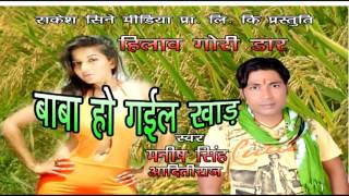 Download Video HD बाबा हो गइल खाड़ #Baba Ho Gail Khad# Aaditi Raj Hot Audio/Video 2017 MP3 3GP MP4