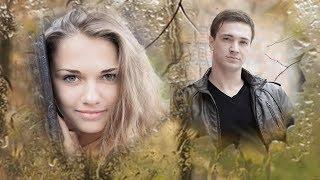 Ирина и Юра 💘 Наша Осень