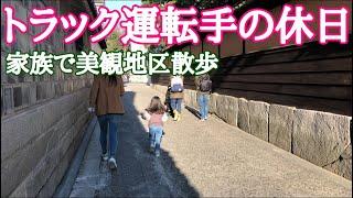 【倉敷美観地区】家族で散歩しあわせプリン 倉敷観光地