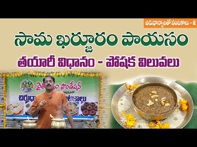 ?????? ??????? ????? ????? ?????? | Yummy Kheer With Little Millet & Dates -Making | Millets Rambabu