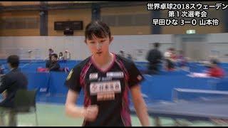 【ダイジェスト】世界卓球2018 女子日本代表第1次選考会 早田ひなvs山本怜 山本怜 検索動画 9