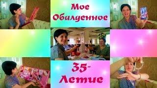 Мое 35-летие: Офигенный Сюрприз и Куча Подарков !!!