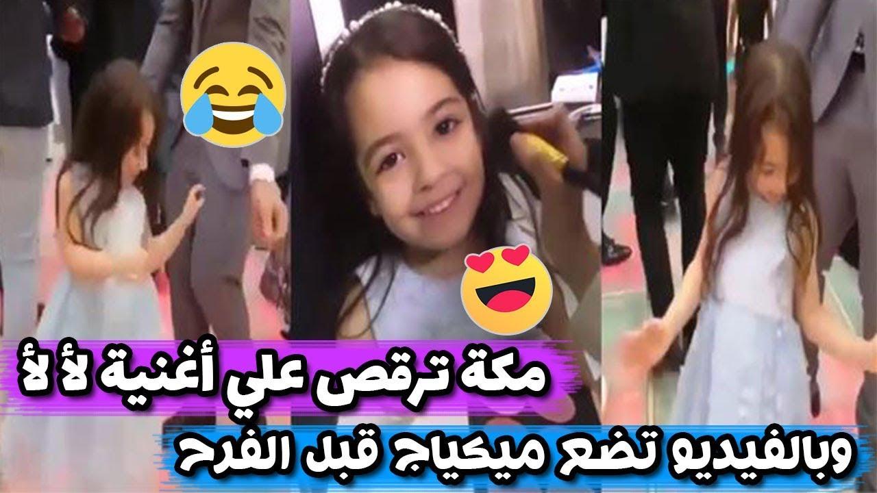 """مكة بنت محمد صلاح ترقص في فرح مصري علي أغنية """"لأ لأ"""" وتضع ميك اب قبل الفرح بالفيديو"""