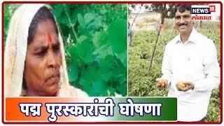 Marathi News : पद्म पुरस्कारांची घोषणा, राहीबाई पोपेरे, पोपटराव पवार 'पद्मश्री'चे मानकरी