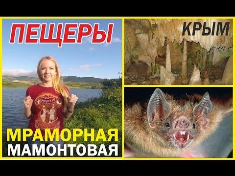 Советую! Пещеры Крыма. Обзор. Крым 2016