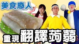 [HD]美食廢人EP3:哆啦A夢翻譯蒟蒻 thumbnail