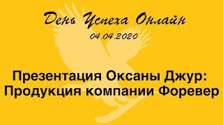 Часть 6. Презентация Оксаны Джур: Продукция компании Форевер (ДУ 04.04.2020)