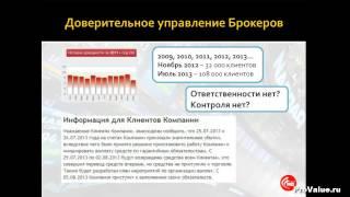 От Форекса и ПАММ-счетов к Вэлью Инвестированию - Академия ProValue