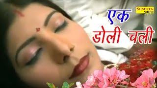 Ek Doli Chali || एक डोली चली || Satsangi Bhajan