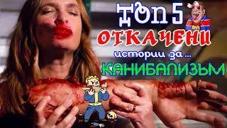 ТОП 5 - Откачени истории за канибализъм!! ❤️🔝😚