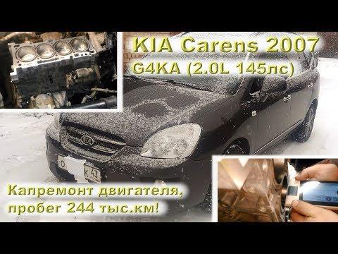 KIA Carens (G4KA) - Капремонт двигателя с пробегом 244 тыс.км!