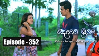 Deweni Inima | Episode 352 12th June 2018