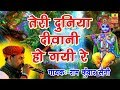 Thari Duniya Deewani Ho Gayi Re   Popular Krishna Bhajan   Ramkuwar Saini   Rajasthani Song 2017