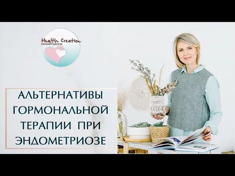 Гормональная терапия при эндометриозе: ЗА и ПРОТИВ. Альтернатива гормональной терапии.