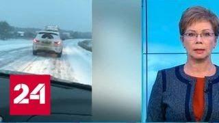 'Погода 24': в центральной России начинается похолодание - Россия 24