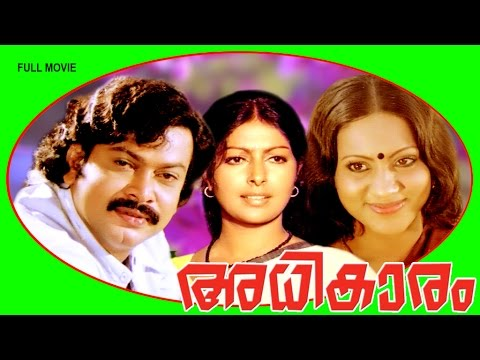 Adhikaram | Malayalam Super Hit Full Movie | Sukumaran & Seema
