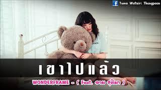 เขาไปแล้ว - WONDERFRAME (Feat. อาม ชุติมา) 【Audio】