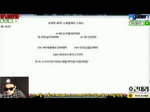 피파3 빅윈★초대박 68억 스페셜케미 스쿼드 - 기가 막힌다! 참여도 위주!